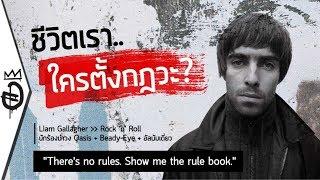 Video ประวัติ Liam Gallagher ชีวิตไม่มีกฎของนักร้องนำ Oasis + Beady Eye | อสมการ MP3, 3GP, MP4, WEBM, AVI, FLV Oktober 2018