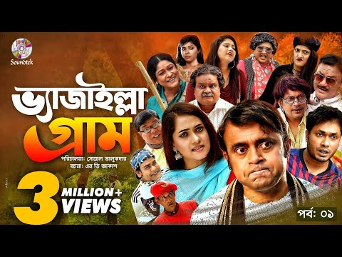 Vejailla Gram | ভ্যাজাইল্লা গ্রাম | পর্ব  ০১ | Aa Kho Mo Hasan | Anny Khan | Jamil Hossain
