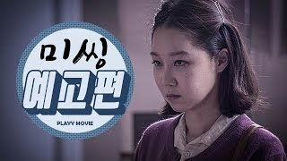 Nonton 미씽 사라진 여자_메인 예고편_PLAYY (MISSING , 2016) Film Subtitle Indonesia Streaming Movie Download