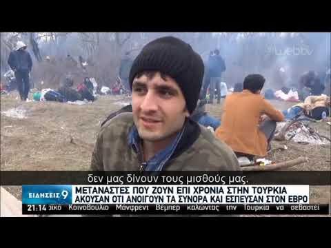 Μετανάστες διαφόρων εθνοτήτων φθάνουν στα σύνορα | 29/02/2020 | ΕΡΤ