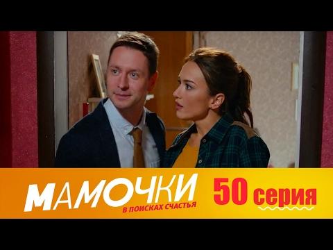 Мамочки - Серия 10 сезон 3 (50 серия) - комедийный сериал HD (видео)