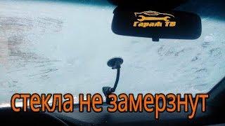 чтобы стекла в машине не замерзали