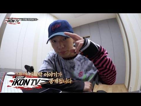 iKON - '자체제작 iKON TV' EP.11 PREVIEW