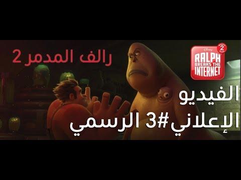 RALPH BREAKS THE INTERNET | 2 الإعلان 3# - رالف المدمر | Disney Arabia