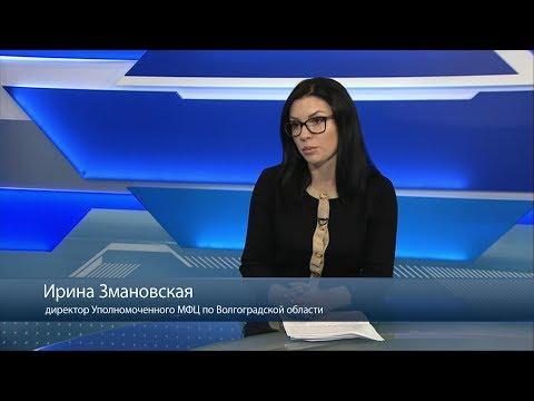 Ирина Змановская, директор Уполномоченного МФЦ по Волгоградской области