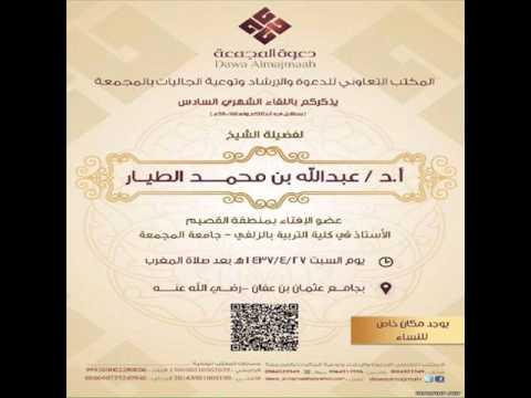 اللقاء الشهري السادس بجامع عثمان بن عفان بالمجمعة مغرب السبت:27-4-1437هــ