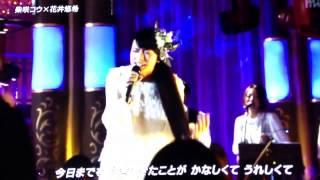 柴咲コウ - My perfect blue (FNS 2012_12_05)
