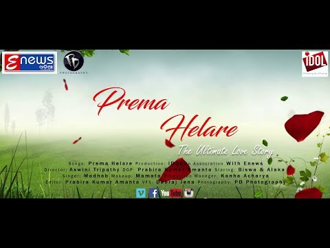 Video Prema Helare - The Ultimate love story | New Oriya Song 2017 | Official Trailer | Alaka | Biswa | download in MP3, 3GP, MP4, WEBM, AVI, FLV January 2017