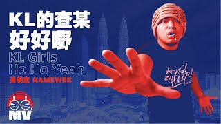 Namewee 黃明志Official Facebook Fan Page: https://www.facebook.com/namewee/ Namewee YouTube Channel Link:...