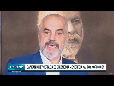 5ο Thessaloniki Summit | 06/11/2020 | ΕΡΤ