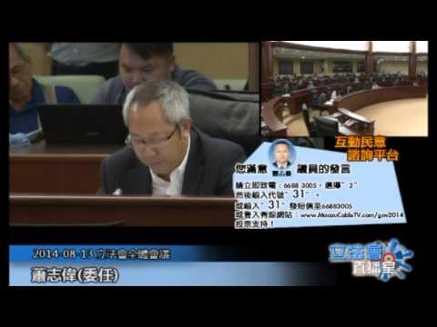 蕭志偉 立法會全體會議 20140813