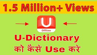 How to use U-dictionary | Translate English Whatsapp Message to Hindi | Learn English