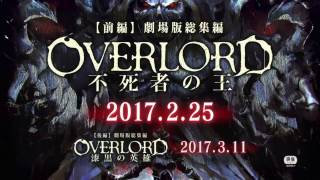 Nonton                                               Overlord  Fushisha No Ou                                                   Film Subtitle Indonesia Streaming Movie Download