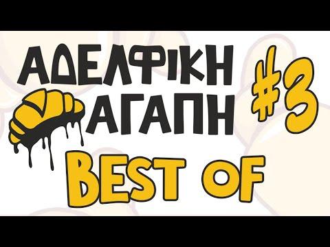 ΑΔΕΛΦΙΚΗ ΑΓΑΠΗ - Best Of (Part 3)