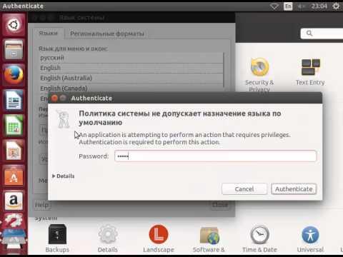Как уменьшить яркость экрана на ubuntu