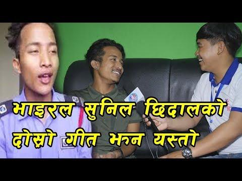 (भाइरल सुनिल छिदाल को नया गीत बजारमा आउदै || Interviw With Sunil Chhidal || - Duration: 23 minutes.)