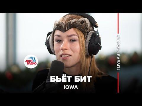 IOWA – Бьет Бит (#LIVE Авторадио)