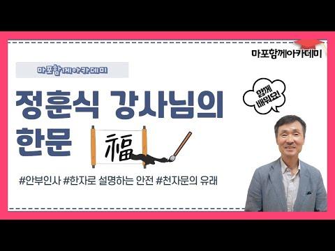 [마포함께아카데미]#3 천자문의 유래 '한문'