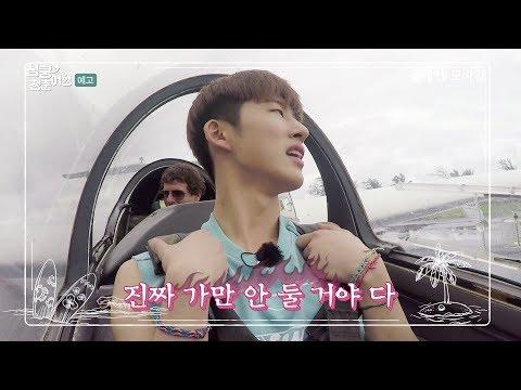 iKON - 'iKON 심쿵 청춘여행' 5화 예고
