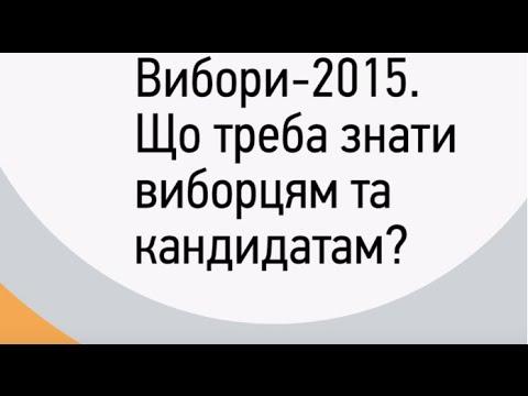 Вибори-2015. Що потрібно знати виборцям?