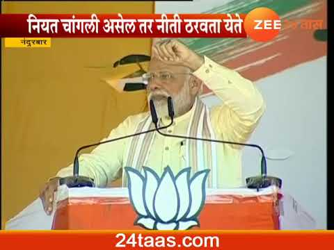 Pm Modi Address In Nandurbar For Ls Election 2019