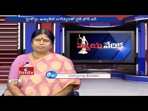 Nyaya Vedika | Family Problems and Solutions | Advocate Venkateswari | Episode 2 | HMTV