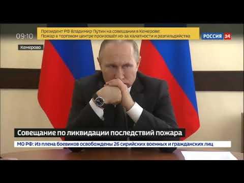 Путин: Срочное совещание по факту и ликвидации последствий пожара - DomaVideo.Ru