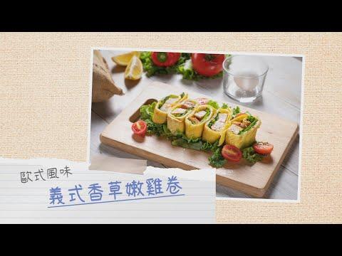 【就是嫩雞創意料理】- 義式香草嫩雞卷