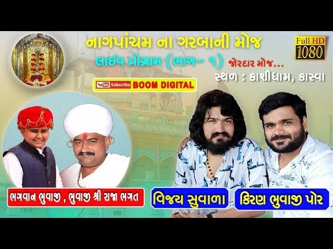 Kasva Nagpancham na Garba Ni Moj | Live Programme | Part 1 | Vijay Suvada | Kiran Bhuvaji Por |