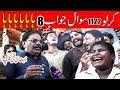 Manzor kirlo 1122 Sawal jawab  8 very funny By You TV