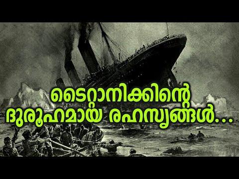 Finally Revealed the Truth Behind the Titanic Disaster # ടൈറ്റാനിക്കിൻ്റെ ദുരൂഹമായ രഹസൃങ്ങൾ