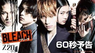 Video 映画『BLEACH』60秒予告【HD】2018年7月20日(金)公開 MP3, 3GP, MP4, WEBM, AVI, FLV Juni 2018