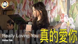 Video Celine Tam 譚芷昀 真的愛你 Really Love You MP3, 3GP, MP4, WEBM, AVI, FLV Mei 2019