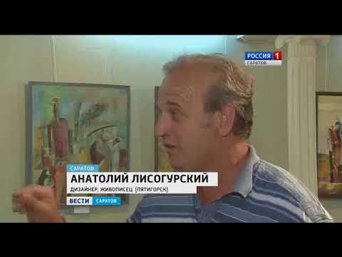 Выставка художников Ставрополья