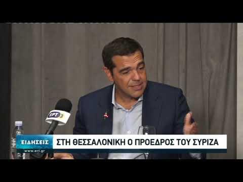 Αιχμές Τσίπρα για εθνικά και εξοπλιστικά | 16/09/2020 | ΕΡΤ