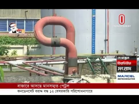 Quality petrol is coming in the market: BPC (08-07-2020)Courtesy:Independent TV