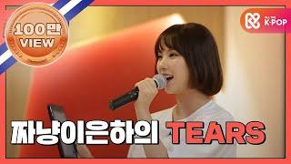 Video (Showtime MAMAMOOXGFRIEND EP.6) Eunha's powerful voice MP3, 3GP, MP4, WEBM, AVI, FLV April 2019