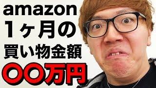 Video 調べたらamazonで1ヶ月〇〇万円も使ってた… MP3, 3GP, MP4, WEBM, AVI, FLV Mei 2018