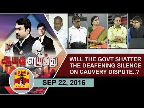 -22-09-2016-Ayutha-Ezhuthu-Will-the-govt-shatter-the-deafening-silence-on-cauvery-dispute