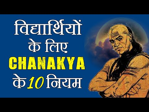 Motivational quotes - Students motivational video  motivational video for students 2018 ( Chanakya )