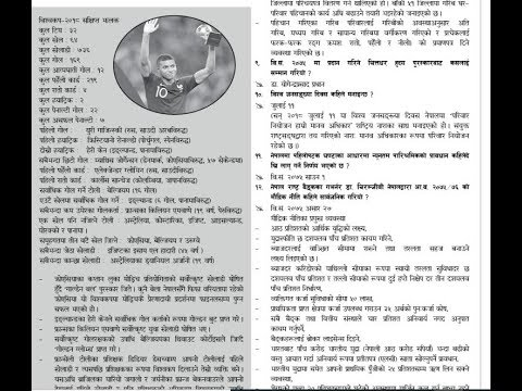 (Gk published on gorkhapatra dated(2018 july(4,11,18,25) - Duration: 57 minutes.)
