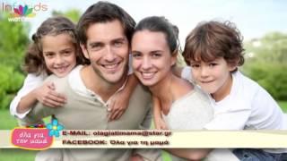 ΟΛΑ ΓΙΑ ΤΗΝ ΜΑΜΑ επεισόδιο 1/12/2015