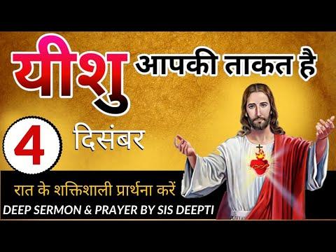 यीशु आपकी ताकत है | रात की प्रार्थना | Night Prayer | रात की शक्तिशाली प्रार्थना | By Sister Deepti
