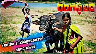 Video Yentha Sakkagunnaave song dance cover by kids    Rangasthalam movie    Kurnool rockerz MP3, 3GP, MP4, WEBM, AVI, FLV Maret 2018