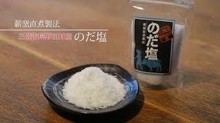千年の歴史!?野田村天然塩「のだ塩」