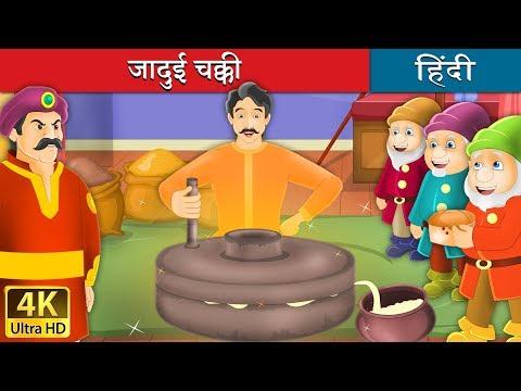 Video जादुई चक्की | Salty Sea in Hindi | Kahani | Hindi Fairy Tales download in MP3, 3GP, MP4, WEBM, AVI, FLV January 2017