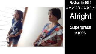 Here is Audrey (13) and Kate (8) playing Rocksmith - Alright - Supergrass.  From the recent 90s mix III! FUN FUN!   Thanks so much for watching!!!! オードリー(13)とケイト(8)でロックスミスのマルチプレイヤーに挑戦。Alright - Supergrassです。90s mix IIIより一曲。FUN FUN! Thanks so much for watching!!!Theater