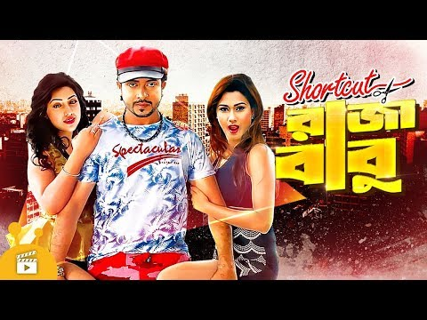 Raja Babu (রাজা বাবু) in 25 minutes | Shakib Khan, Apu Biswas | Bangla Movie