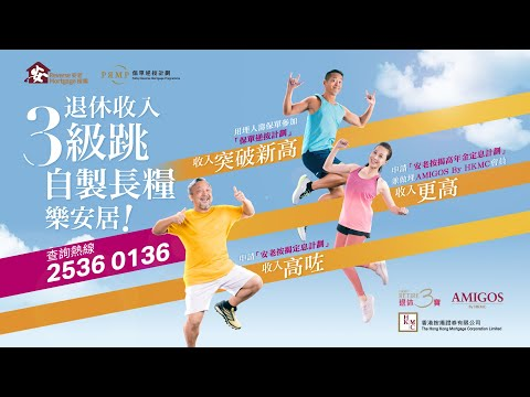 HKMC High Income Challenge (Short Version) (Chinese only)
