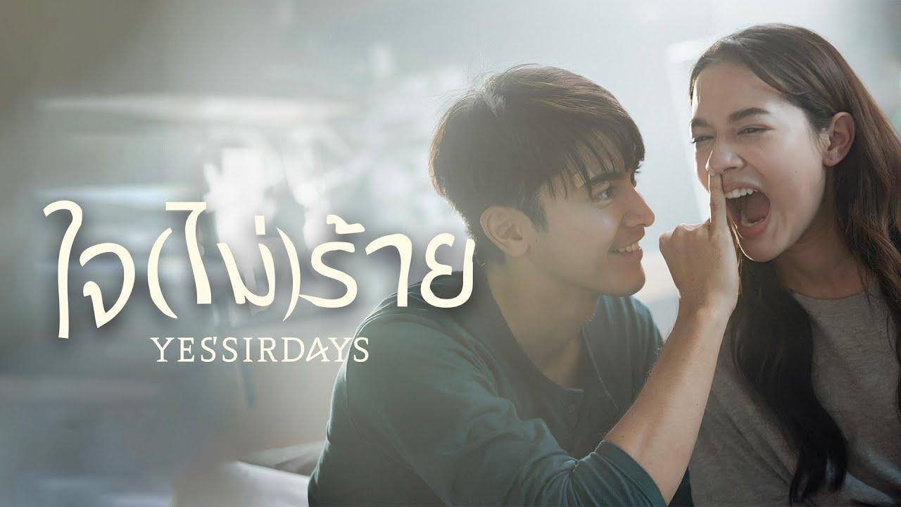 ใจ(ไม่)ร้าย - Yes'Sir Days「Official MV」
